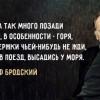 Цитаты Иосифа Бродского из лекций, эссе и записных книжек