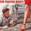 Агитационные пин-ап плакаты Валерия Барыкина