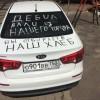В Павловском Посаде неизвестные повредили автомобили «Яндекс.Такси»