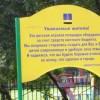 Скромная детская площадка