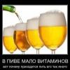 Пейте аскорбинку ‒ будете здоровы