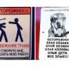 11+ убедительных предупреждений, которые совсем не хочется нарушать