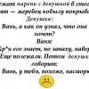 20+ офигенных шуточек, которые поднимут ваше настроение до небес