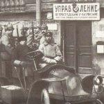 Как милиция Петрограда боролась с бандой «Самочинщиков»