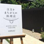 В Токио появился ресторан с особенными официантами