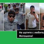 10 примеров того, что с любителями фотошопа шутить нельзя!