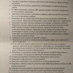 Правила офиса (фото)