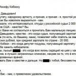 Открытое письмо Иосифу Кобзону от простого гражданина (фото)