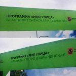 В Москве вывесили баннеры с орфографическими ошибками