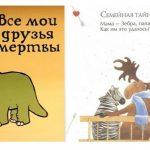 11+ умопомрачительных маразмов авторов детских книг, которые перестарались!