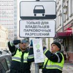 Москвичка борется с незаконным начислением штрафом за парковку на сумму 320 тысяч рублей