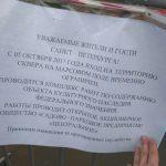 В Петербурге закрыли доступ к Марсову полю аккурат к митингу Навального